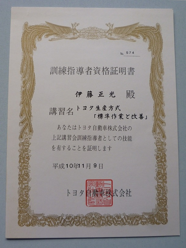トヨタ 訓練指導者資格証明書