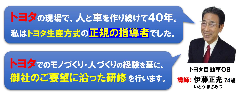 トヨタ生産方式の講師 伊藤正光